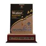 منتخب ششمین نمایشگاه بین المللی صنعت آب و فاضلاب در زمینه نوآوری و فن آوری های نوین